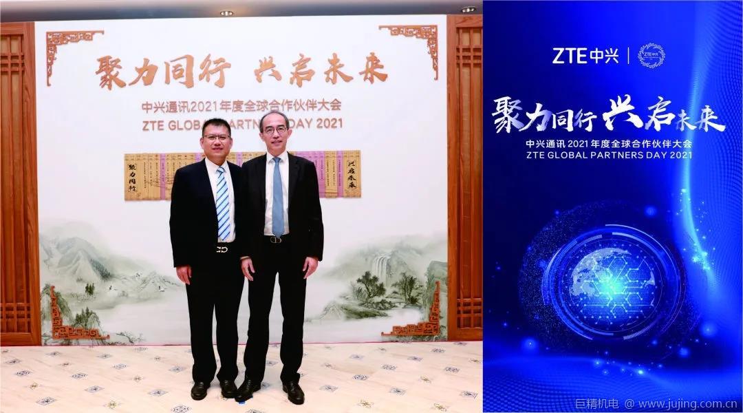 亨通光电荣获中兴通讯2020年度最佳综合绩效奖