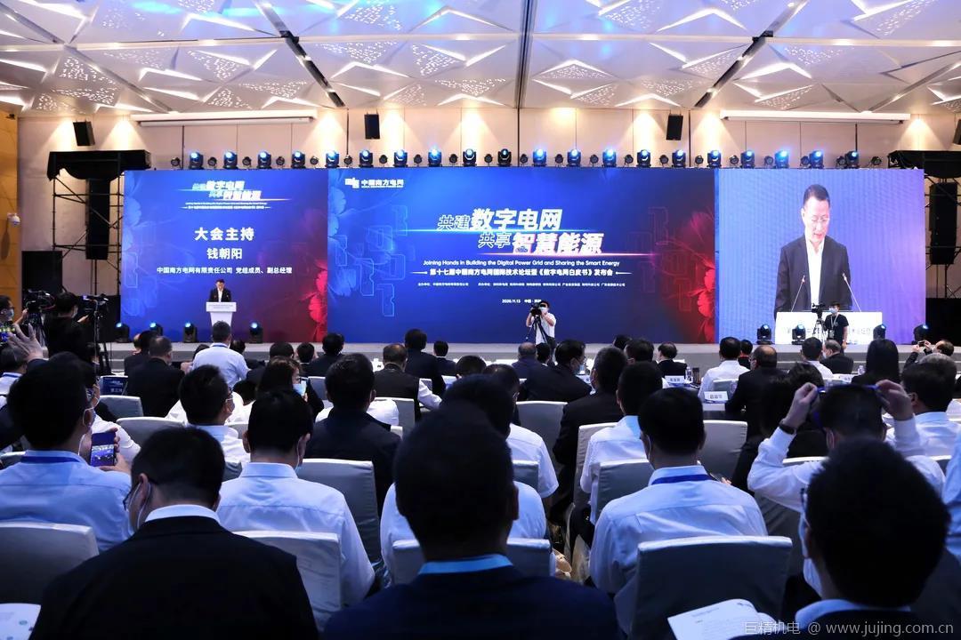 亨通精彩亮相第十七届中国南方电网国际技术论坛