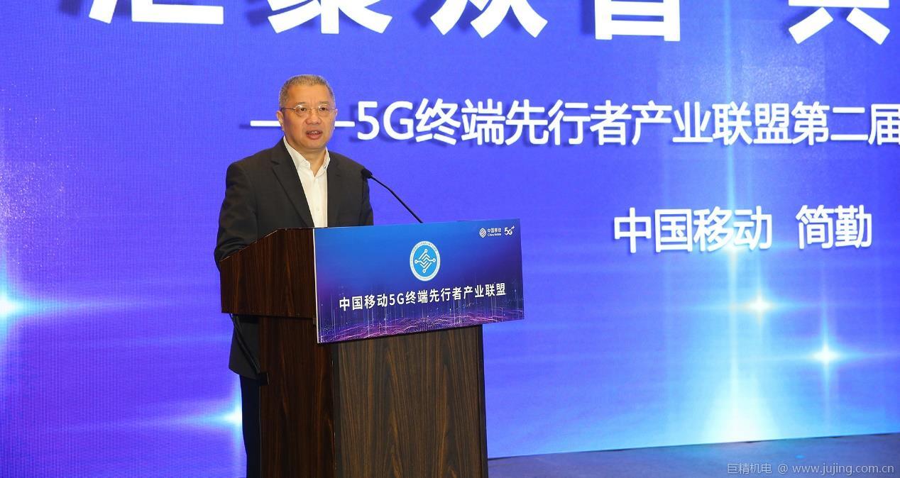 移远通信出席中国移动5G终端先行者产业联盟第二届理事会会议