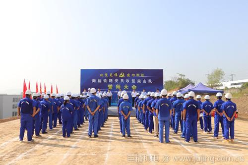 湖杭铁路项目文化建设多元化谋发展