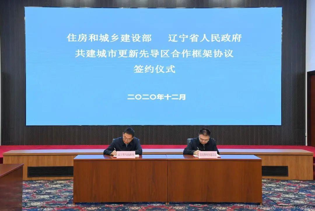 住房和城乡建设部 辽宁省人民政府签署合作框架协议 共建城市更新先导区