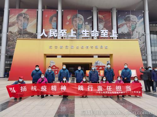 中铁七局武汉公司房产中心组织参观抗疫展览