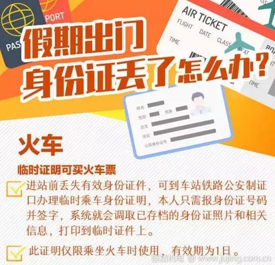 在北京,身份证丢了怎么坐火车?这份异地补办攻略请收好!