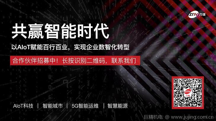"""力维智联荣登""""2020年度数字化转型推动企业100强"""""""