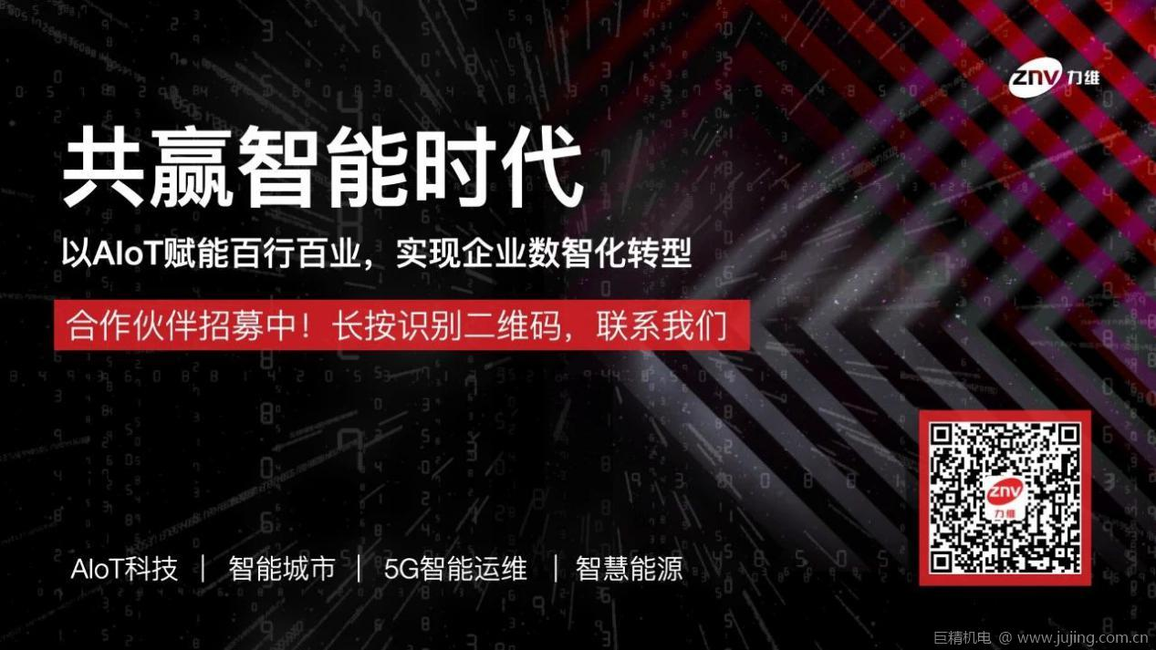 """跻身TOP 14!力维智联高位上榜""""2020 AIoT 100强"""""""