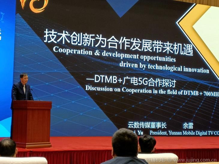 """余雷:发展中国家是DTMB+广电5G发挥价值优势""""主战场"""""""