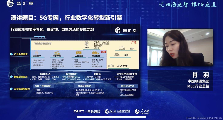 中国联通肖羽:5G专网成为行业数字化转型新引擎