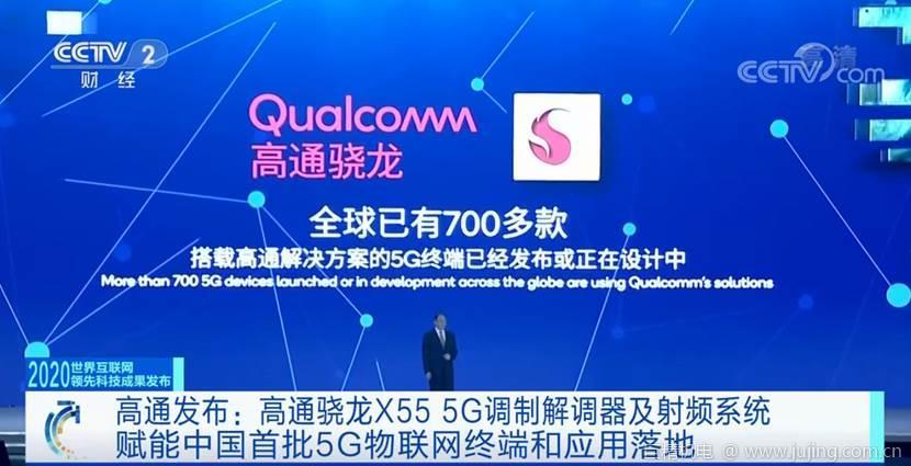 内置于宏电5G工业网关的高通骁龙X55首批入选世界互联网领先科技成果