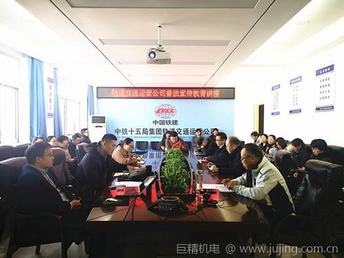 中铁十五局轨道运营公司组织开展法治教育宣传视频会