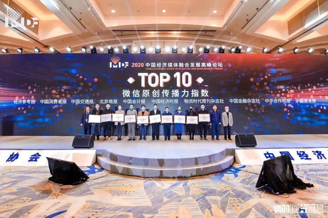 """""""新媒体影响力指数TOP10""""""""微信原创传播力指数TOP10"""" 榜单揭晓"""