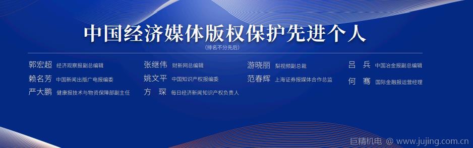 020中国经济媒体版权保护奖公布