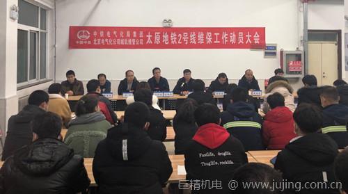 北京电气化公司城轨维管公司召开维保工作动员大会