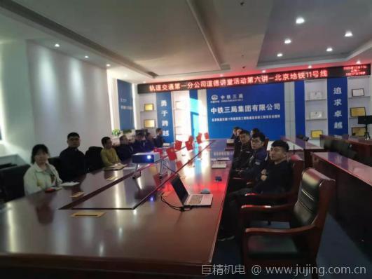北京地铁11号线道德讲堂第六讲 ——团结协作 友善助人