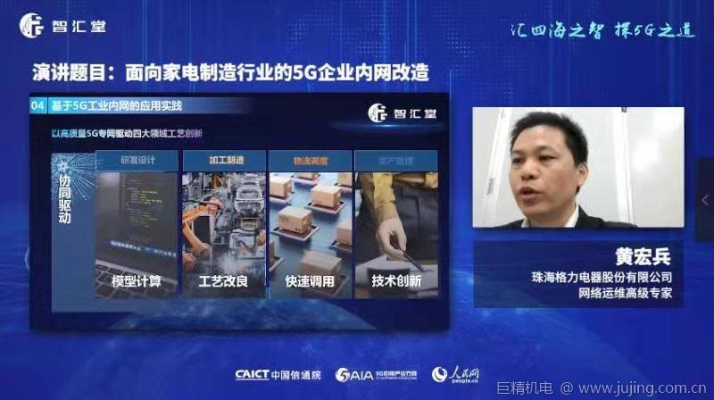 格力电器黄宏兵:5G SA内网改造赋能离散型制造业生产