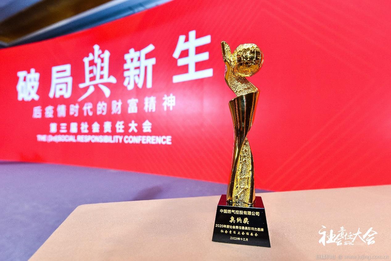 """中国燃气荣获2020社会责任大会""""奥纳奖-2020 年度社会责任优秀企业""""奖"""