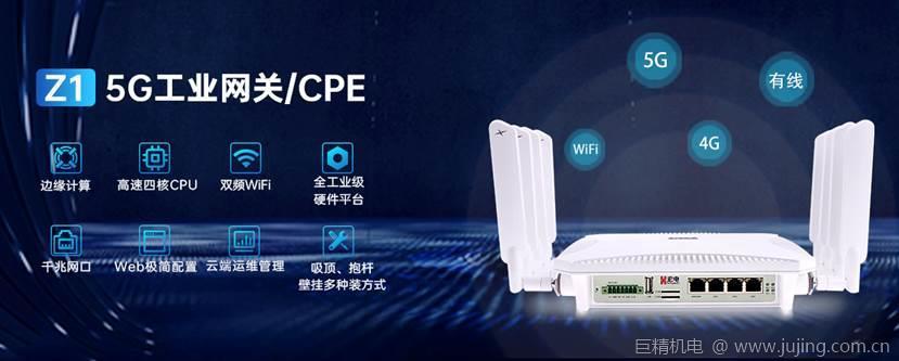 宏电5G+WiFi Mesh组网方案成功应用在5G智慧工厂示范项目中
