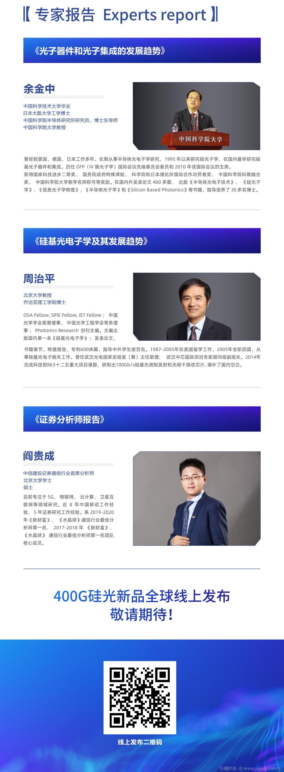 """021年亨通光电400G硅光新品即将发布!"""""""