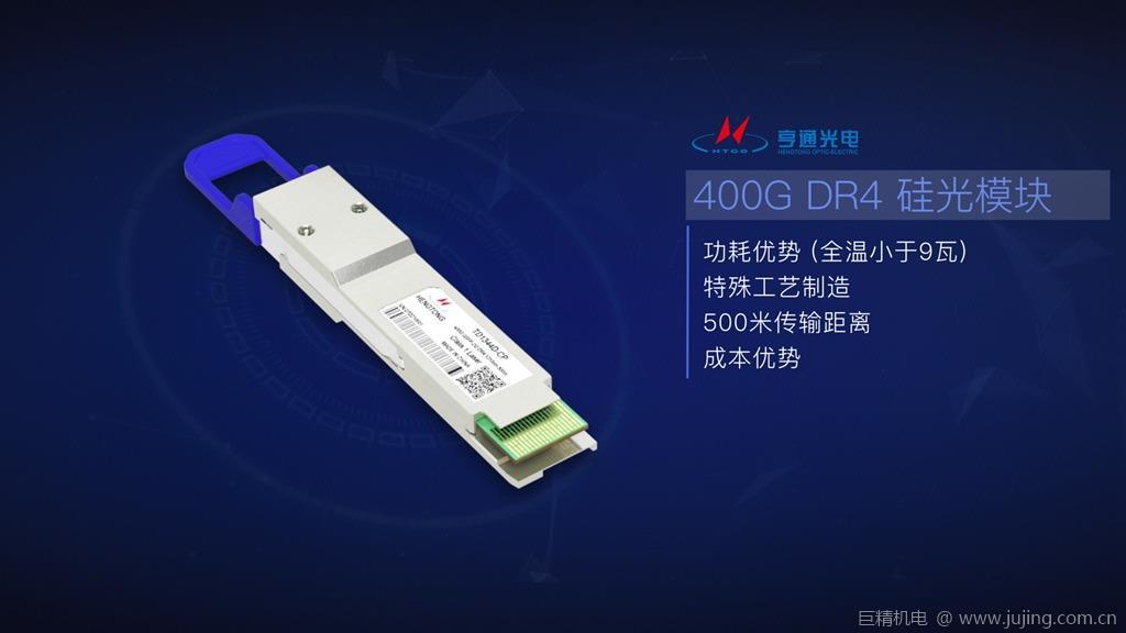 跻身硅光赛道第一阵营:亨通推出量产版400G硅光模块