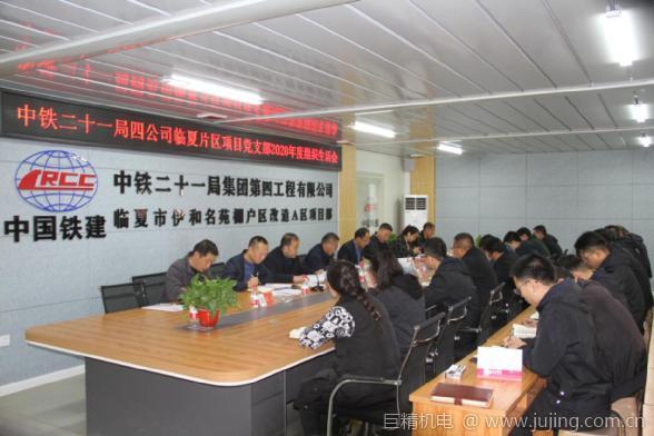 中铁二十一局四公司临夏片区项目党支部召开2020年度组织生活会