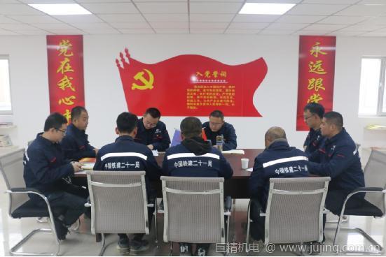 中铁二十一局四公司酒额铁路项目党支部召开2020年度组织生活会