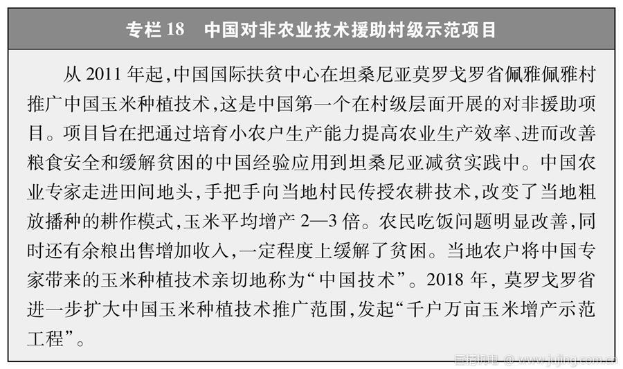 《人类减贫的中国实践》白皮书