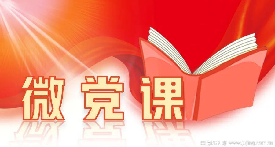 微党课 | 中共六届六中全会