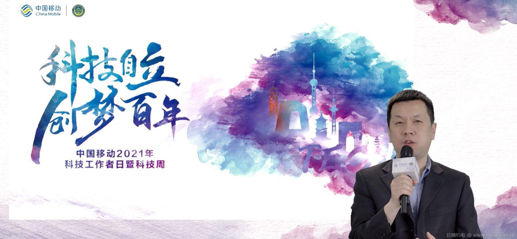 中国移动段晓东:三方面推动专网建设,加快构建5G专网技术体系2.0
