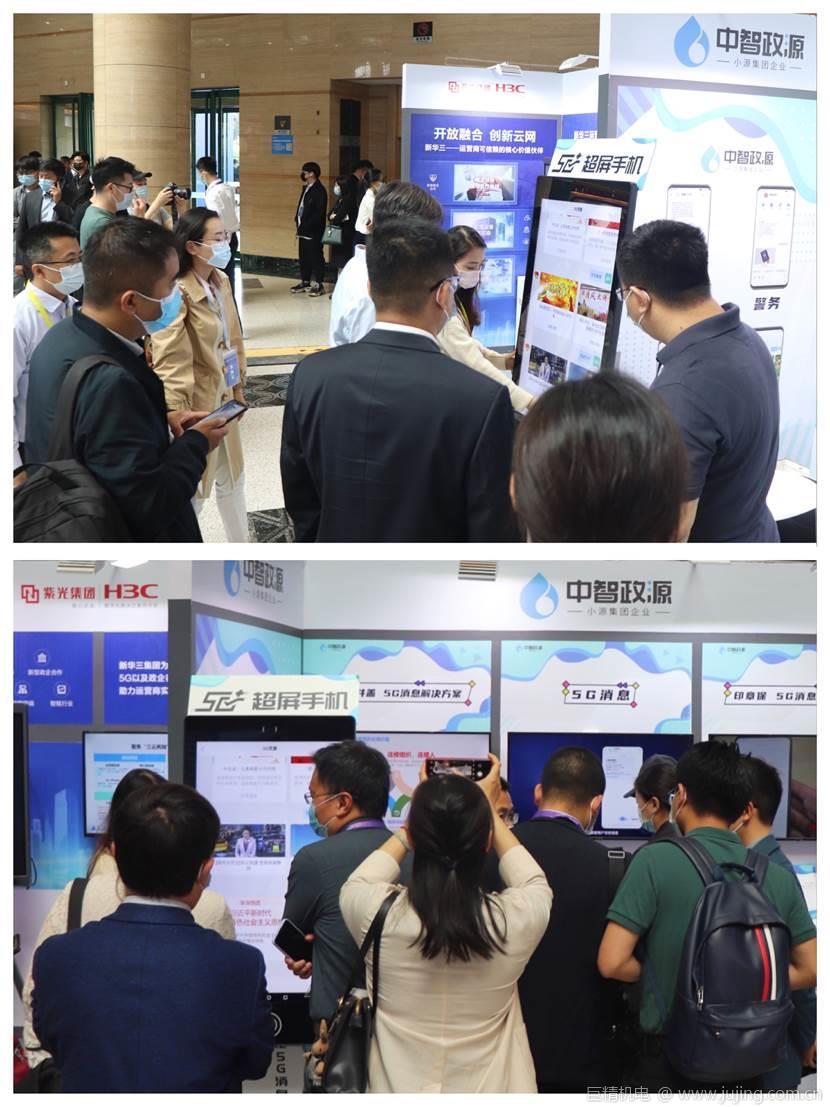 """中智政源总裁姜军:加速数字化发展,5G消息迈向""""新台阶"""""""