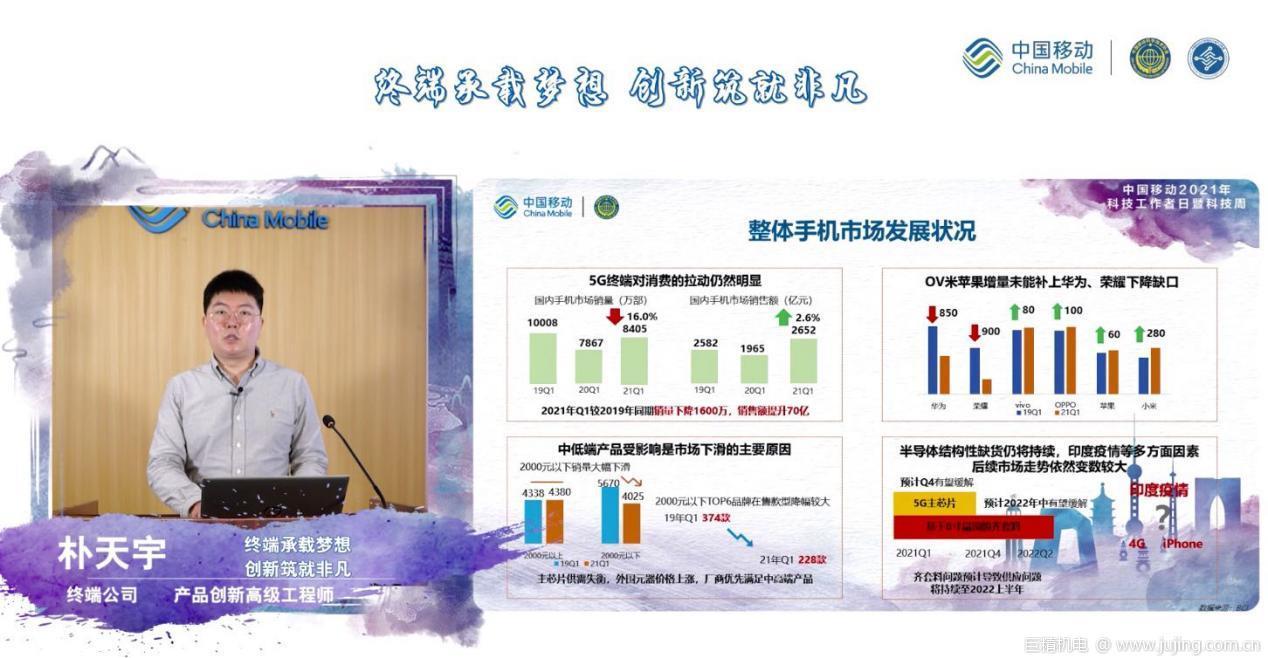 中国移动2021终端目标:网内新增5G手机突破2亿部