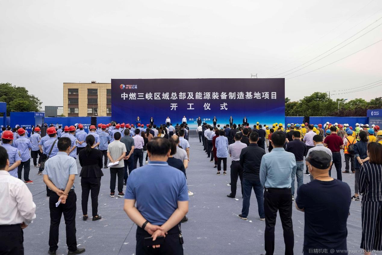 中国燃气三峡区域总部及能源装备制造基地开工建设