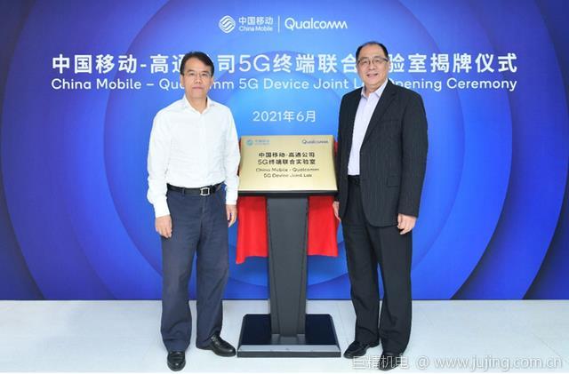 中国移动与高通公司成立5G终端联合实验室,携手加速5G终端普及