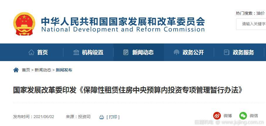 《保障性租赁住房中央预算内投资专项管理暂行办法》印发
