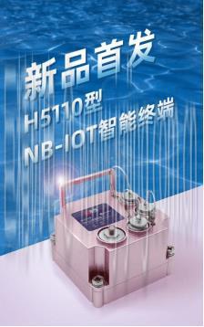 数智融合,助推水利现代化@2021中国水博览会