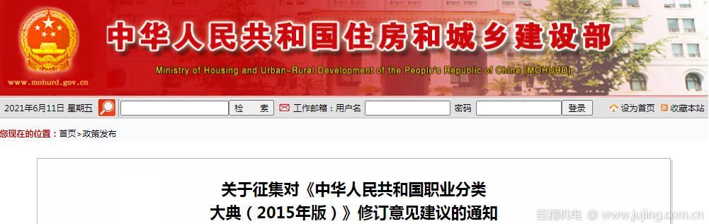 住房和城乡建设部征集对《中华人民共和国职业分类大典(2015年版)》的修订意见建议