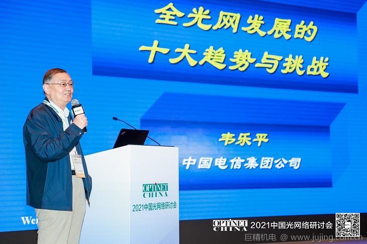 """韦乐平把脉""""全光网发展的十大趋势与挑战"""""""
