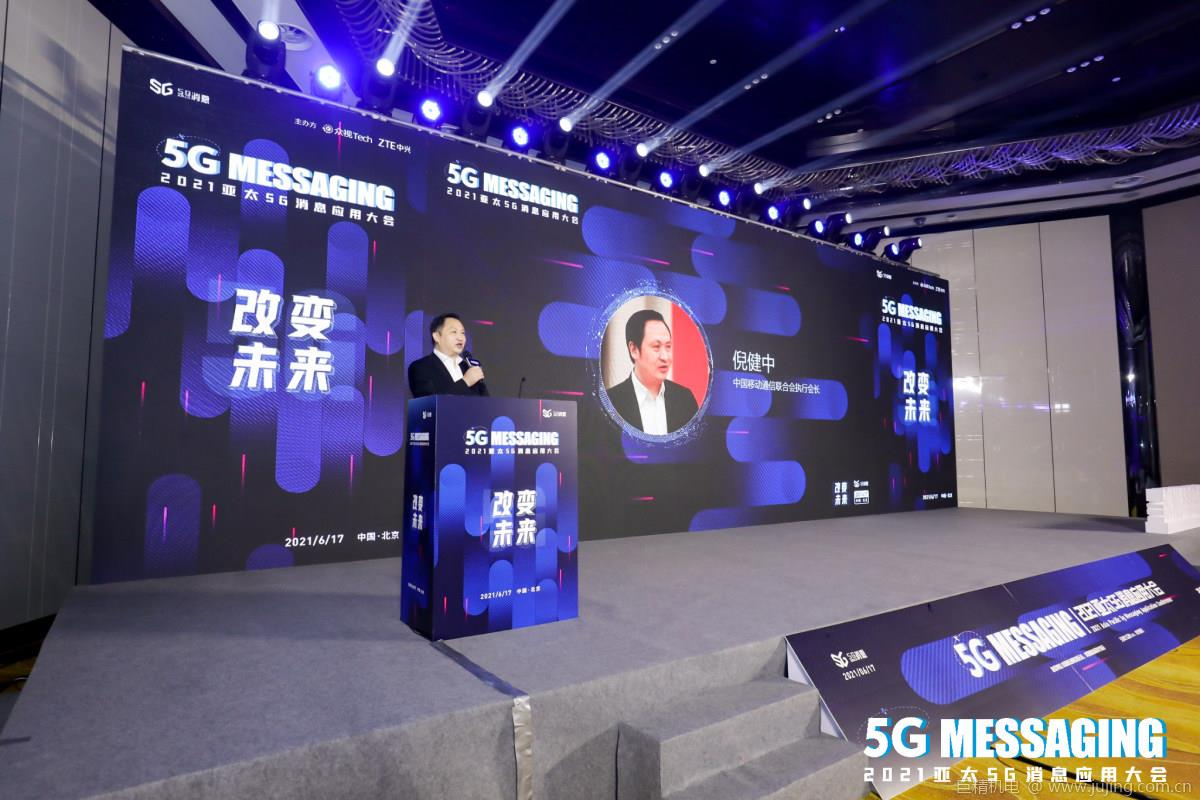 中国移动通信联合会倪健中:放眼世界,走出中国5G消息范本之路