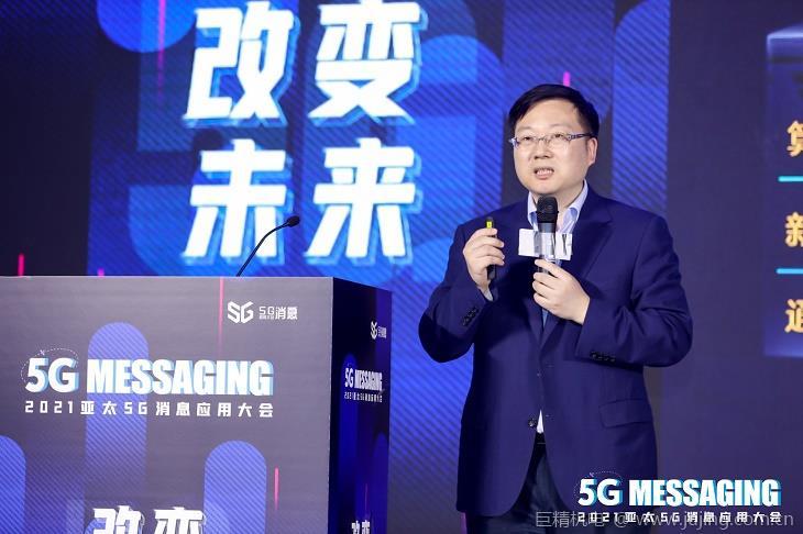 中国联通张云勇:协同共建数字化转型下的5G消息应用新生态