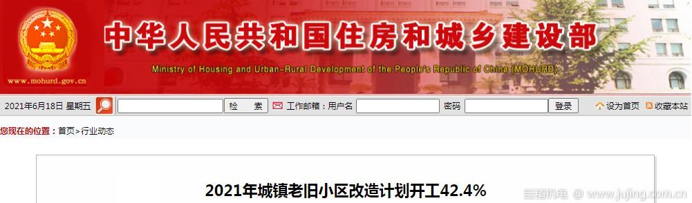 """021年城镇老旧小区改造计划开工42.4%"""""""