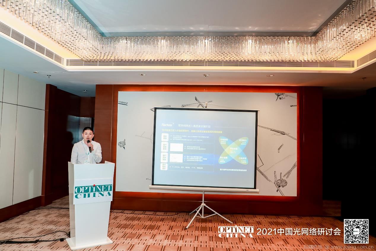 高质量光接入网促进数字化发展