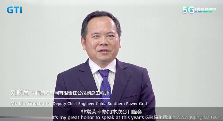 GTI线上国际产业峰会:行业大咖与产业精英共话5G ToB创新应用