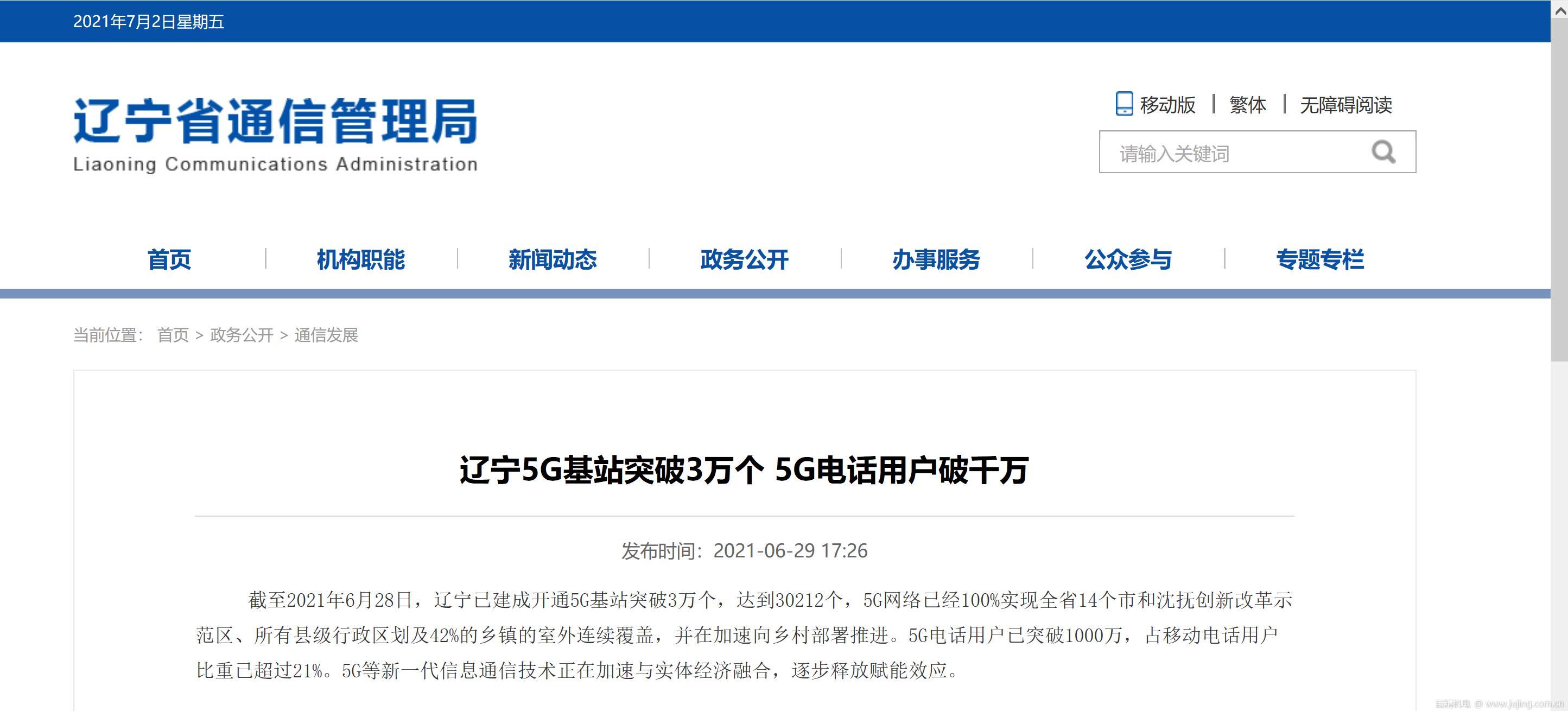 辽宁省通信管理局:辽宁5G基站突破3万个 5G电话用户破千万