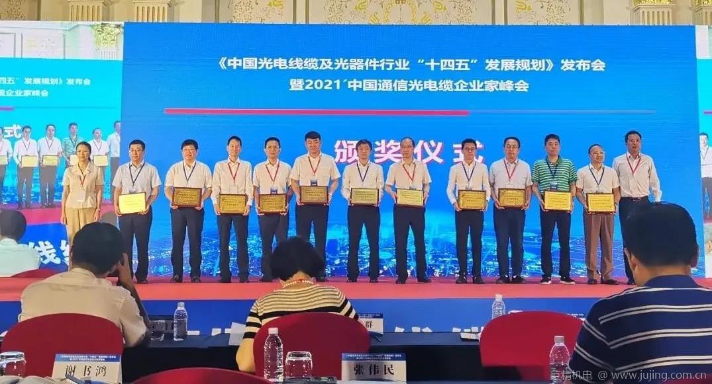 """《中国光电线缆及光器件行业""""十四五""""发展规划》在沪发布"""